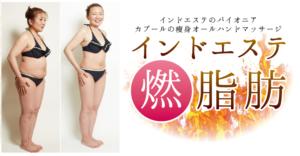 痩せるオールハンドマッサージで身体の芯から燃やします!