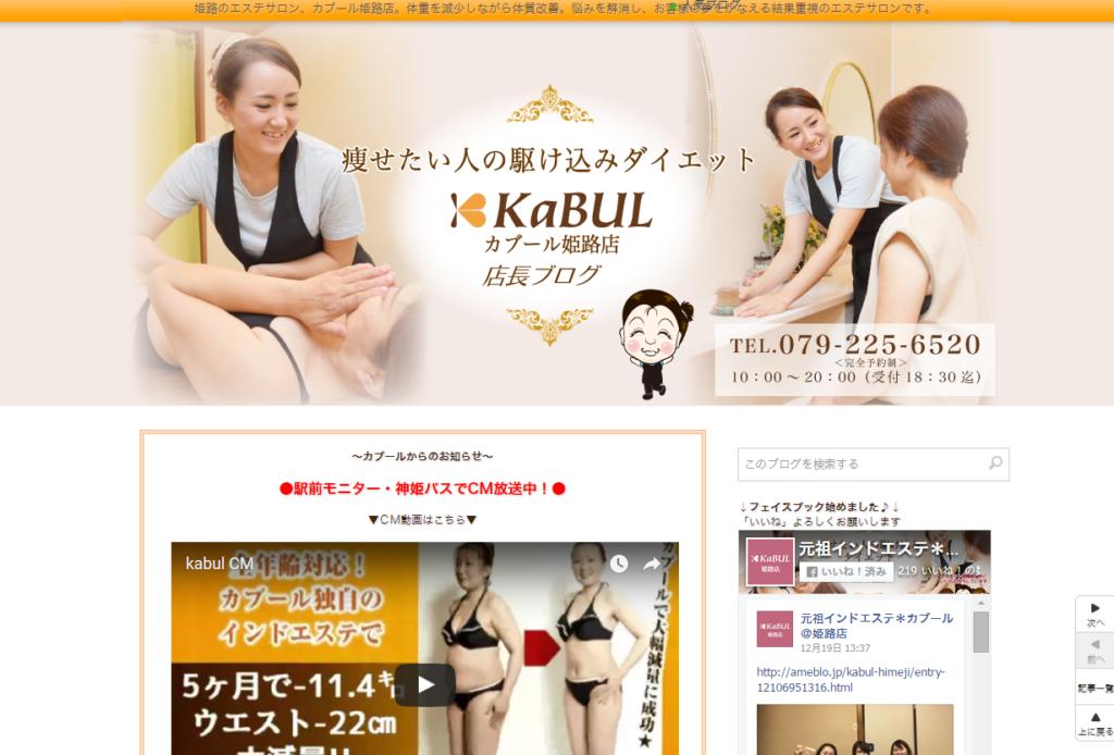 カブール姫路店店長ブログ